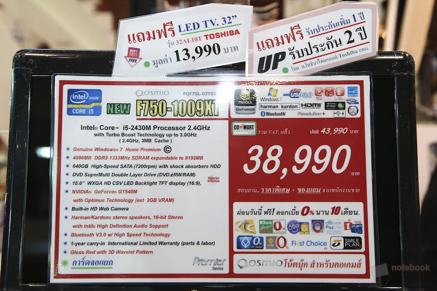 Toshiba Commart Summer 2012 21