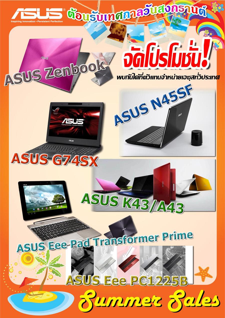 ASUS Summer Sales