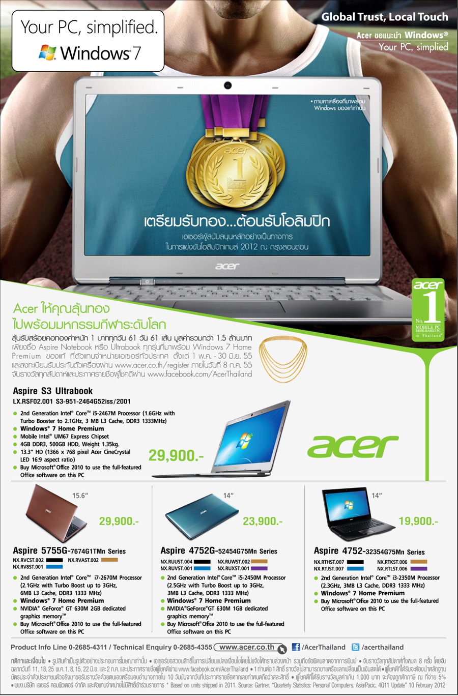 Acer Win Gold Final