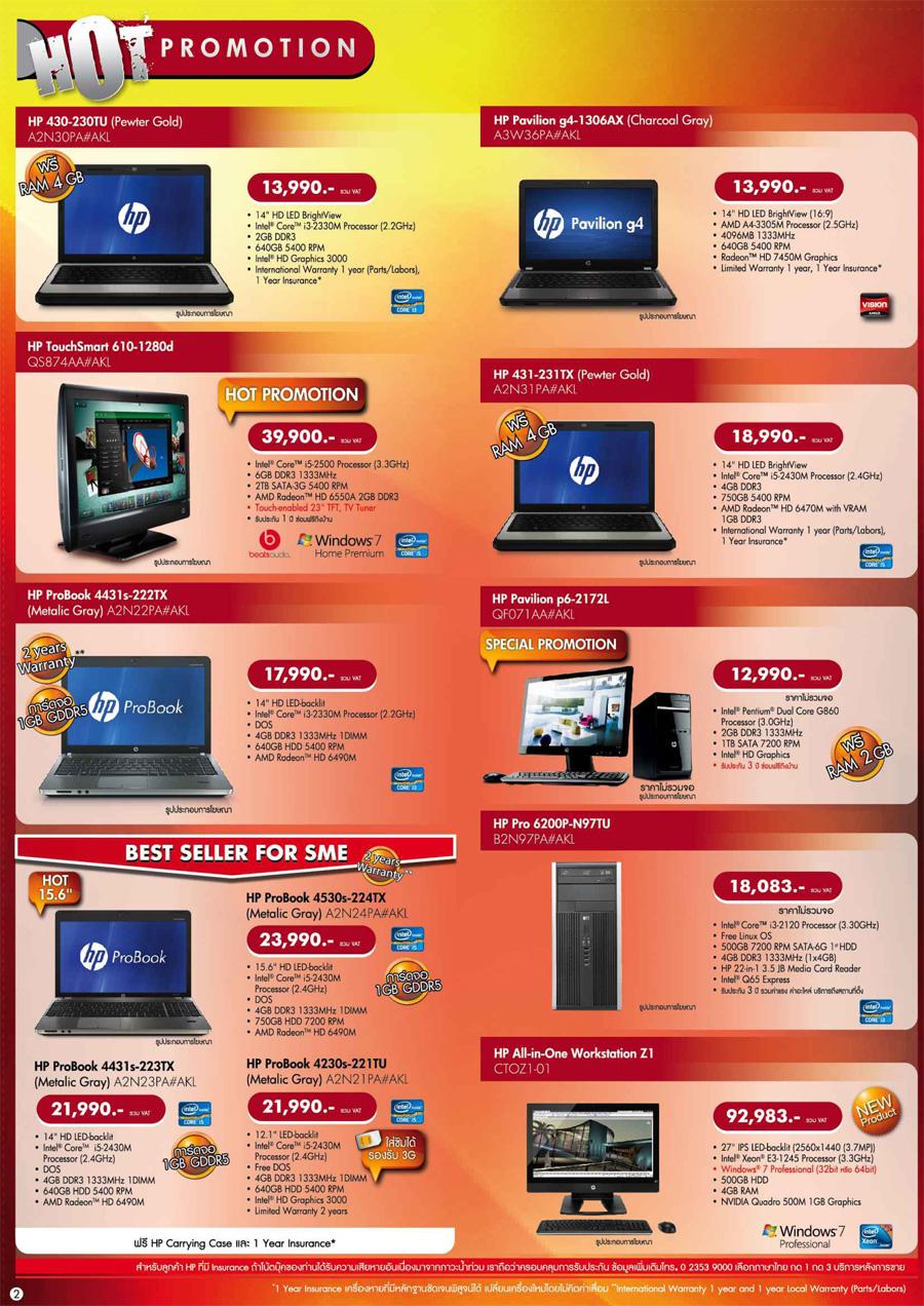 HPMax PSG 2012 05 SQ 2