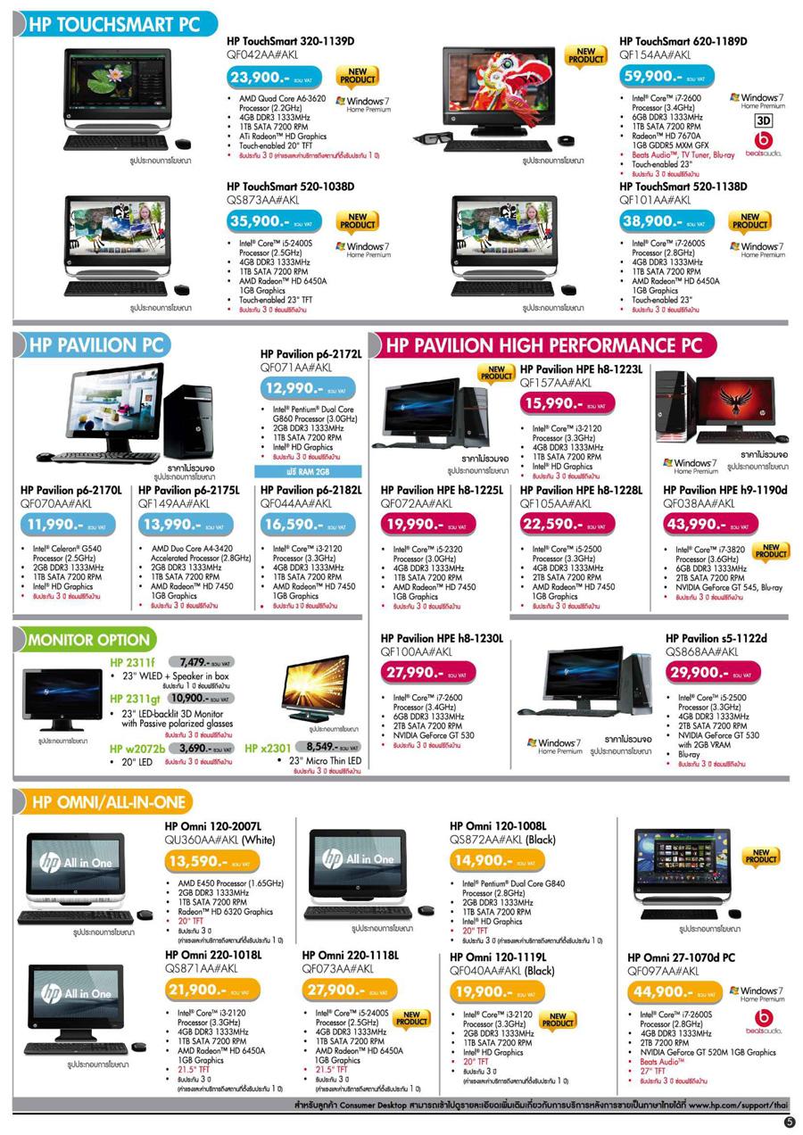 HPMax PSG 2012 05 SQ 5