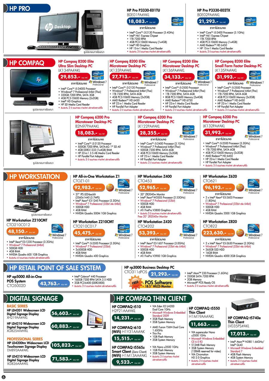 HPMax PSG 2012 05 SQ 6