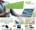 Acer : Commart Next Gen 2012 โบรชัวร์โปรโมชั่นฉบับเต็มภายในงานมาแล้วครับ