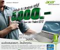 Acer จัดโปรโมชั่นแรงโดนใจ พร้อมอวดโฉม Aspire S5 ในงาน Commart Next Gen 2012
