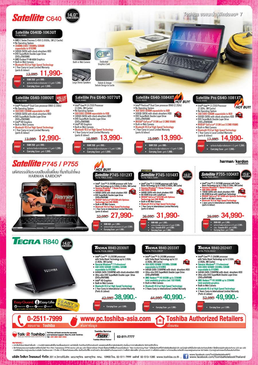 Commart leaflet 062012 2