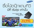โปรร้อนแรง! Samsung Notebook ซื้อโน้ตบุ๊กแถม LED TV ในงาน Commart Next Gn 2012