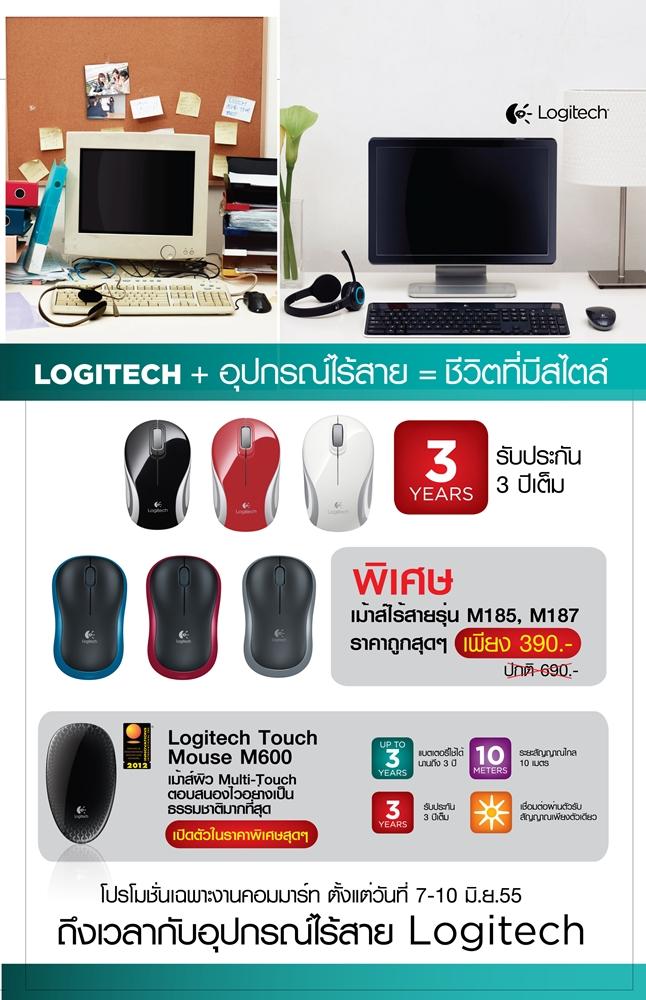 Logitech promotion@Commart