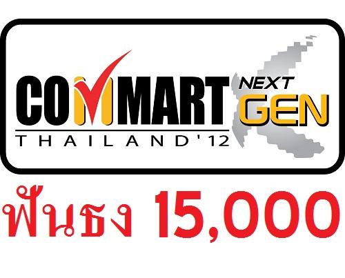 ฟันธงโน้ตบุ๊กราคาสุดคุ้มในระดับไม่ถึง 15,000 บาท Commart Next Gen 2012