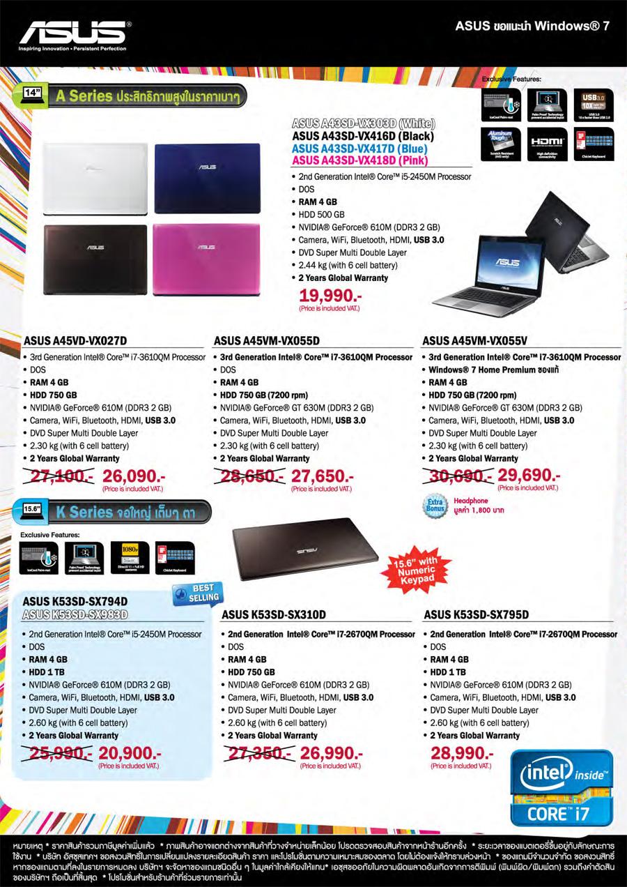 asus commart next gen 2012 2a