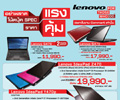 Lenovo : Commart Next Gen 2012 โบรชัวร์โปรโมชั่นภายในงานมาแล้วครับ ตามดูกันได้เลย
