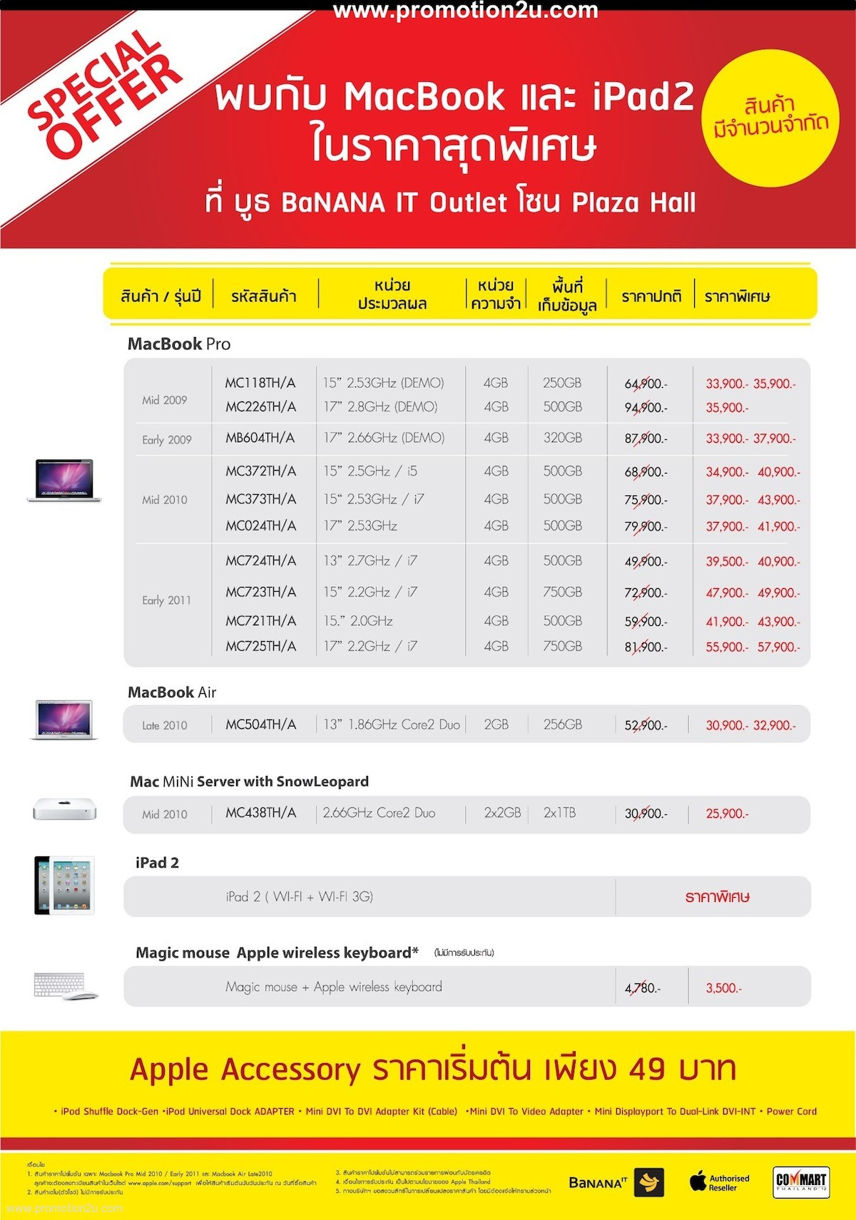 promotion macbook ipad 2 by banana it outlet commart next gen 2012 full
