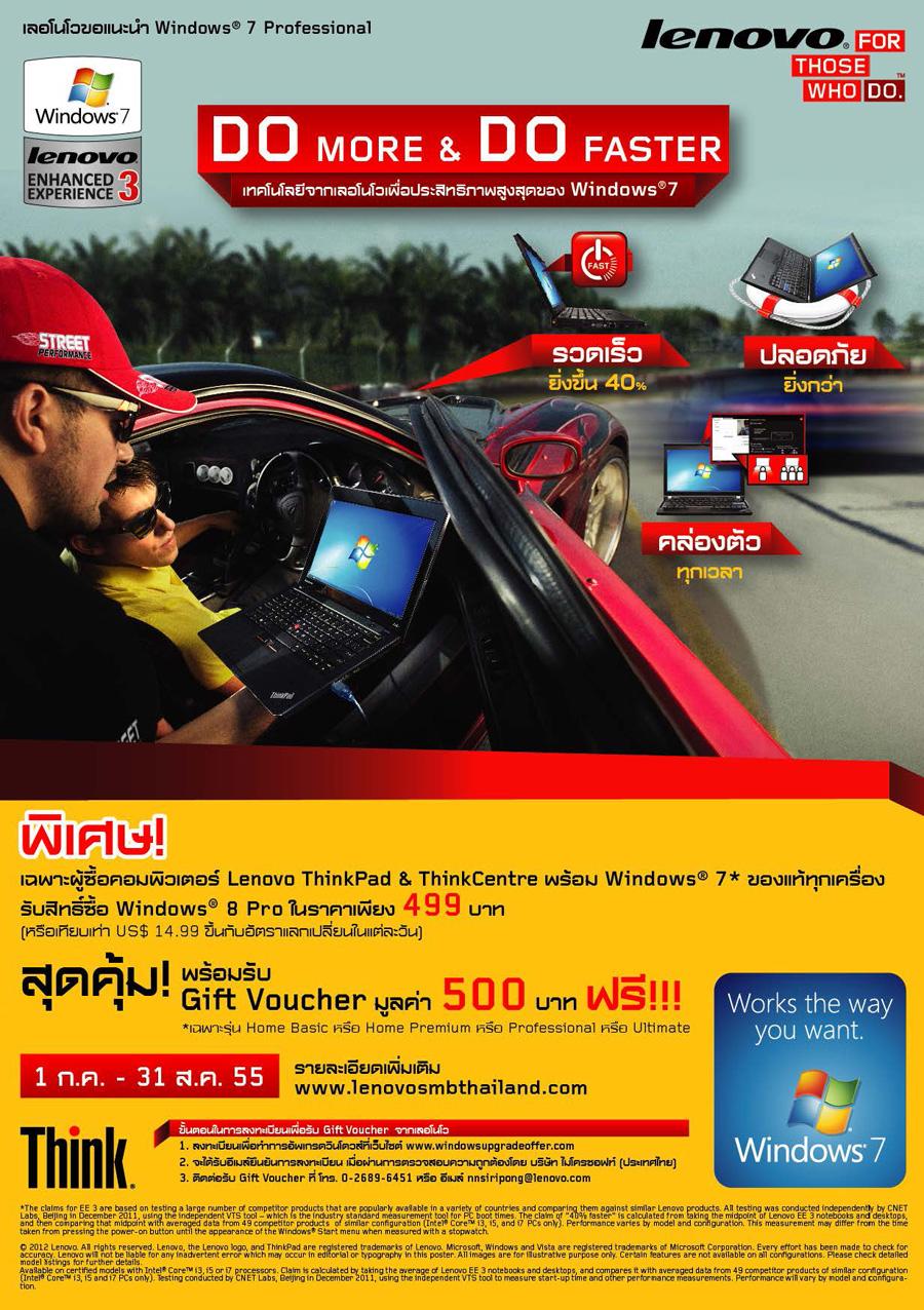 Layout Lenovo Do More Do Faster Leaflet 01