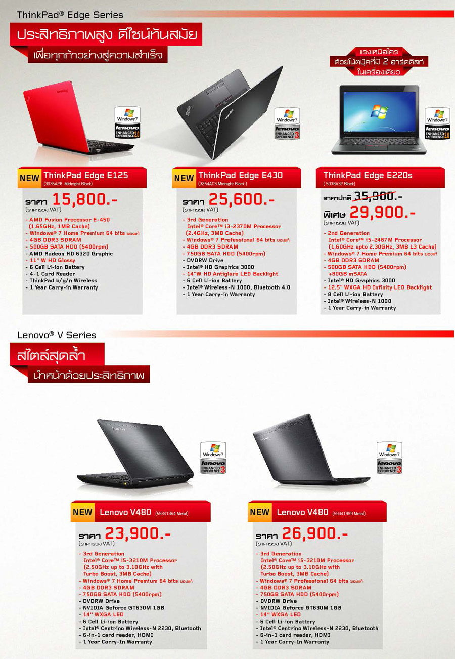 Layout Lenovo Do More Do Faster Leaflet 02
