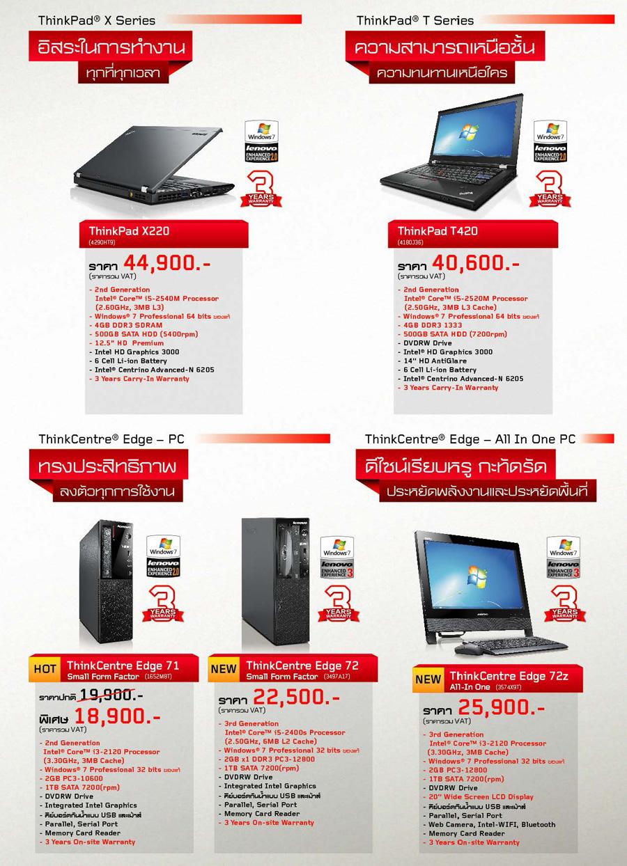 Layout Lenovo Do More Do Faster Leaflet 03