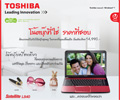 Toshiba Satellite โน้ตบุ๊กที่ใช่ ในราคาที่ชอบ ด้วยราคาที่คุณเอื้อมถึง เริ่มต้นเพียง 14,990 บาท