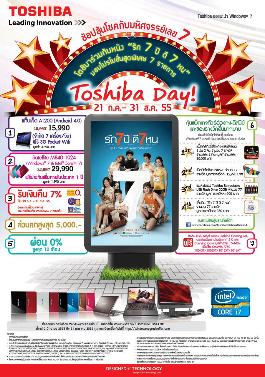 ToshibaDay12 01