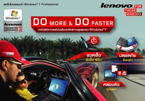 Lenovo ThinkPad : July 2012 อัพเดทโบรชัวร์คอมพิวเตอร์และโน้ตบุ๊กล่าสุดประจำเดือน ก.ค.