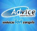 Like กับ Advice Fanpage ที่มาพร้อมกับกิจกรรมและรางวัลมากมาย
