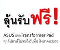 ASUS แจกแท๊บเล็ท Transformer Pad ฟรี!!! กับกิจกรรมเล่นง่ายๆ