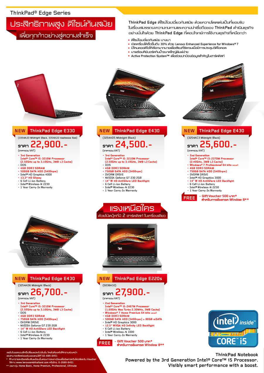 AW Lenovo Think Cataluge Issue July 02
