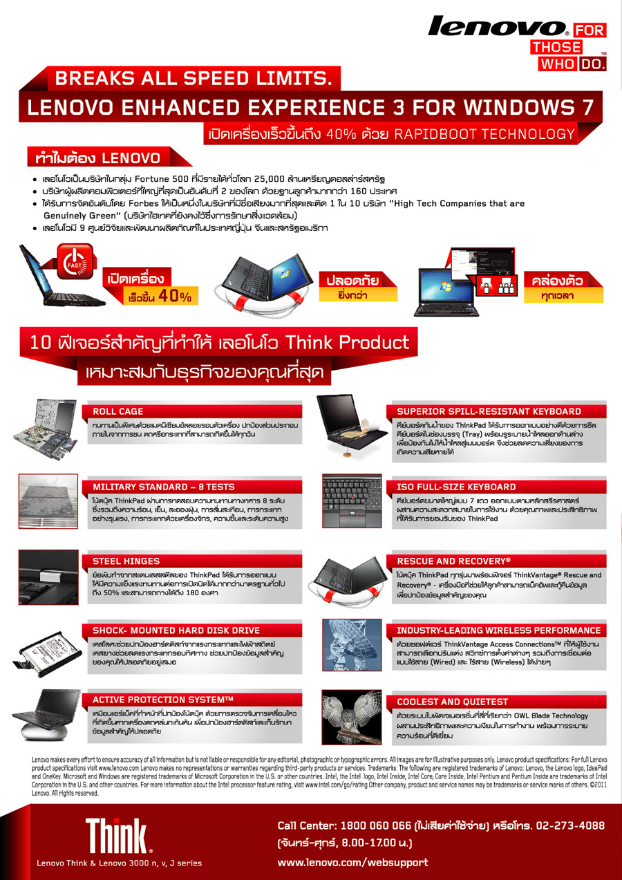 AW Lenovo Think Cataluge Issue July 06