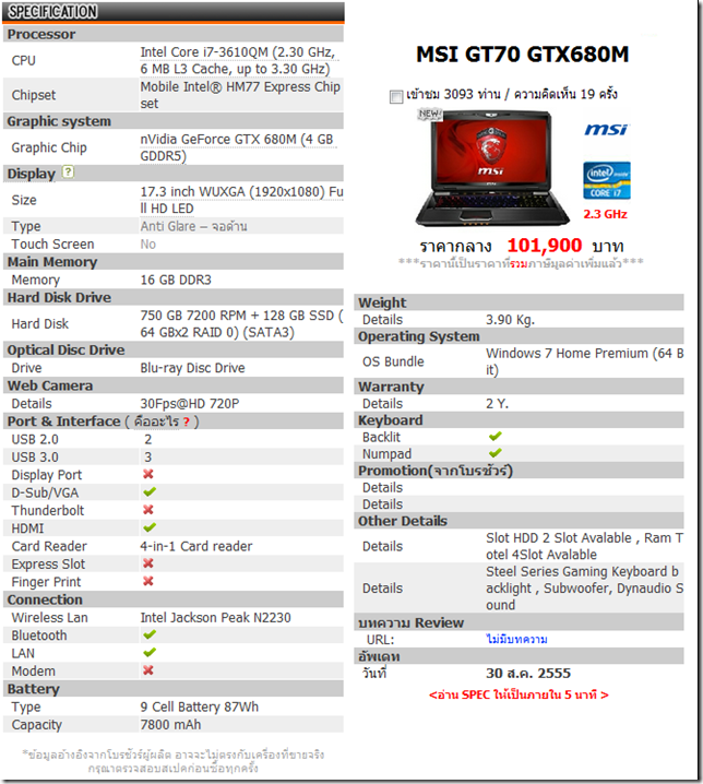 MSI GT70 GTX680M Notebook Laptop review spec promotion price ราคา - Notebookspec.com.htm_20120831162110