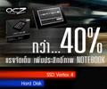 รีดประสิทธิภาพโน้ตบุ๊กให้แรงขึ้น 40% ด้วย SSD ราคาพิเศษจาก Pantiphotsale.com