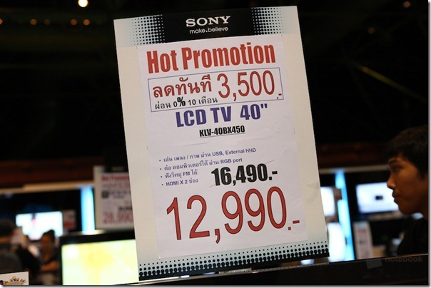 Sony Happ Day 2012 NBS 127