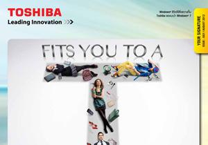 Toshiba : Aug 2012 อัพเดทโบรชัวร์คอมพิวเตอร์และโน้ตบุ๊กล่าสุดประจำเดือน ส.ค.