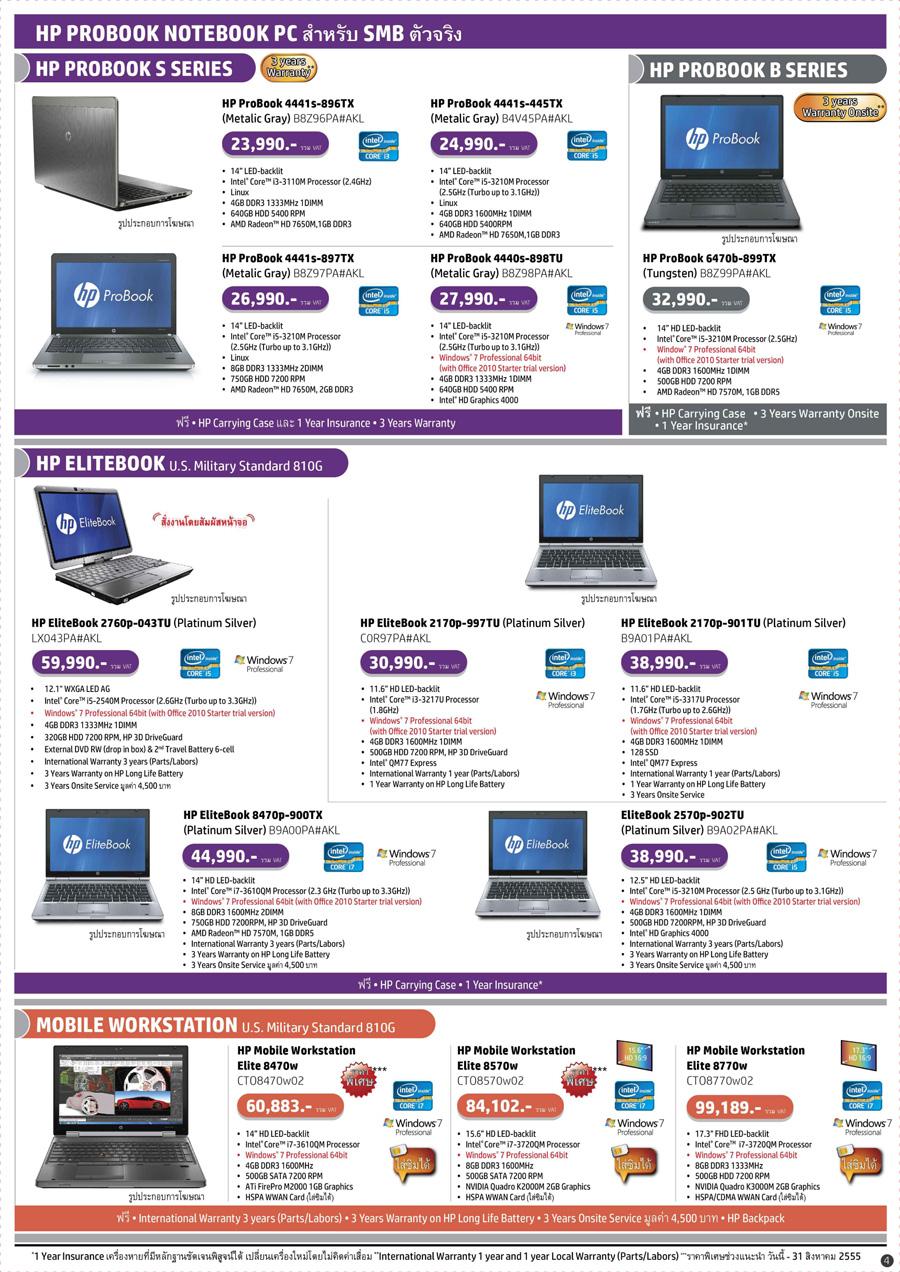HPMax PSG 2012 09 SQ 4