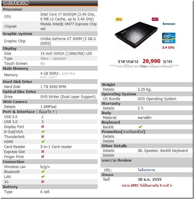 LENOVO IdeaPad Y480-59345183