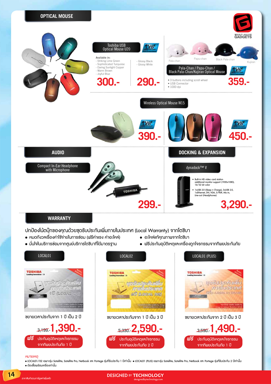 Promotion Notebook Sep Oct 14