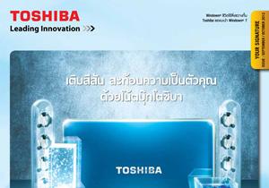Toshiba : Sep 2012 อัพเดทโบรชัวร์คอมพิวเตอร์และโน้ตบุ๊กล่าสุดประจำเดือน ก.ย.