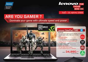 Lenovo : Sep 2012 อัพเดทโบรชัวร์คอมพิวเตอร์และโน้ตบุ๊กล่าสุดประจำเดือน ก.ย.