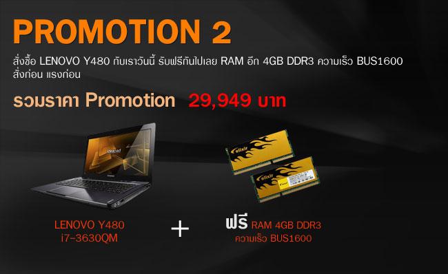 pantip promotion