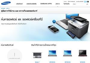 ขั้นตอนการดาวน์โหลด Driver ของโน้ตบุ๊ก Samsung (Advertorial)