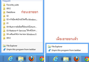 ล้างรายการไฟล์จาก Jump List ใน Windows 8