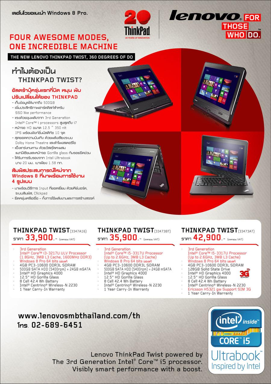 ThinkPad Twist Brochure A4 P 3 Re2