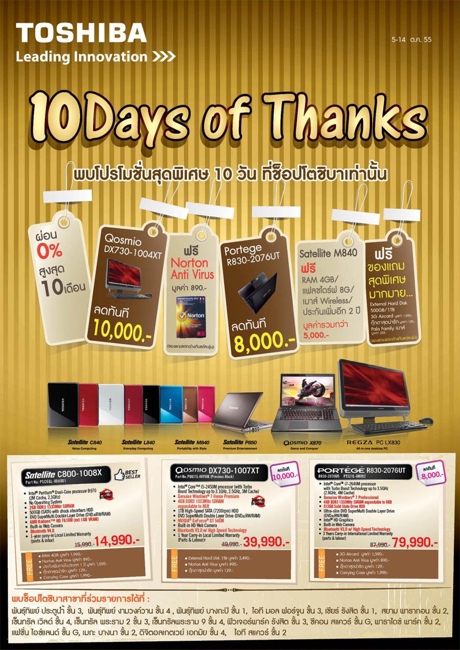 Toshiba A4 10days Thanks 1