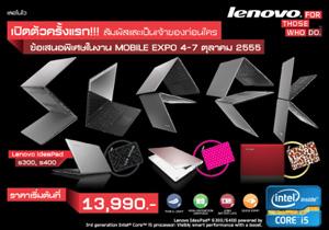 Lenovo โบรชัวร์งาน Thailand Mobile Expo 2012 + Clearance Sales