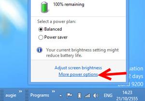 ยกเลิกหน้าล็อกอินหลังออกจาก Sleep ใน Windows 8