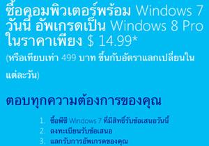อัพเกรดจาก Windows 7 เป็น Windwos 8 ได้ง่ายๆ ด้วย Samsung Notebook (Advertorial)