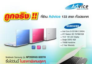 Samsung NP350V4X-S04TH เพียง 16,500 บาท จาก Advice พร้อมเพิ่มประกันเป็น 3 ปี