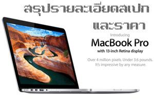 สรุปสเปกและราคา MacBook Pro Retina 13 พร้อม iMac และ Mac Mini รุ่นใหม่ล่าสุด