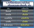 ราชบัณฑิตจะปรับแก้คำทับศัพท์ให้เขียนตามการออกเสียงไทย (อัพเดต: ยกเลิกแล้ว)