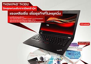 ThinkPad : โบรชัวร์คอมพิวเตอร์และโน้ตบุ๊กโปรโมชันฉลองครบรอบ 20 ปี ThinkPad