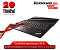 ThinkPad ครบรอบ 20 ปี จัดโปรโมชันรับเงินคืน 20% เมื่อซื้อ ThinkPad