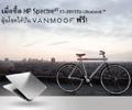 HP ส่งโปรโมชั่นเด็ด ชวนลูกค้าร่วมลุ้นรับจักรยานแวนมูฟสุดเท่ห์ และของรางวัลอื่นๆ