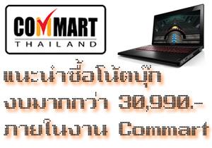 แนะนำซื้อโน้ตบุ๊กสำหรับคนชอบของแรง 30,990 ขึ้นไป Commart Comtech 2012