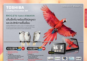 Toshiba : Nov 2012 อัพเดทโบรชัวร์คอมพิวเตอร์และโน้ตบุ๊กล่าสุดประจำเดือน พ.ย.